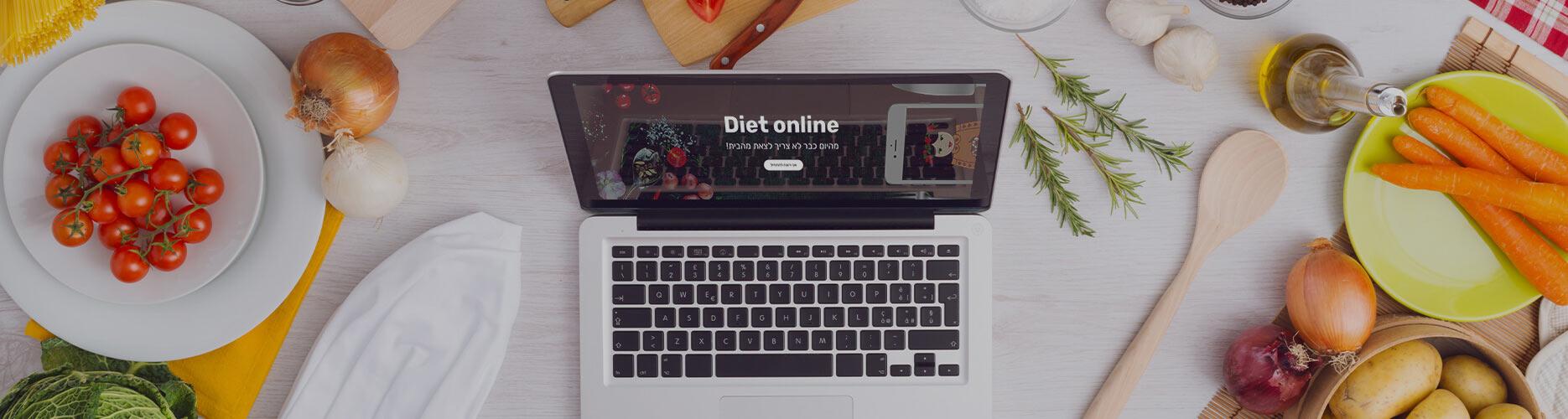 דיאט אונליין - עמוד בית