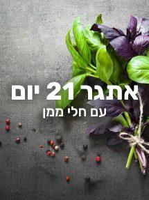 אתגר 21 יום חלי ממן - באנר מובייל